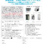 フロン排出抑制法対策セミナー開催 東京都 2020年1月15日(水)