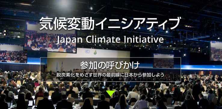 JCI 気候変動イニシアティブ
