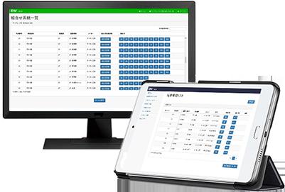 フロン対策サポート・フロン管理システム