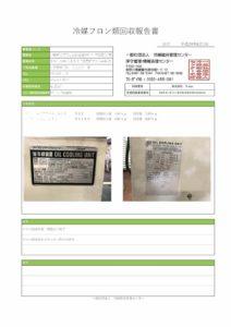 冷媒ガス回収報告書イメージ