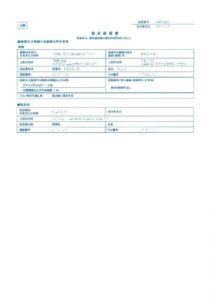 フロン回収行程管理票イメージ(例:A票)