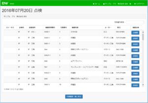 簡易点検の結果確認イメージ(ENVベースシステム)