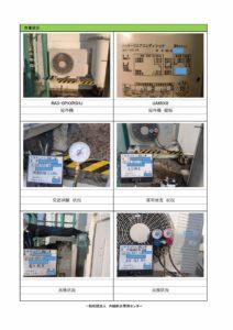 空調設備機器の新規・更新